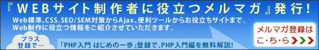 『WEBサイト制作者に役立つメルマガ』発行!